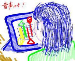 自宅で学習
