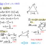 都立一般数学過去問解答解説03