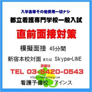 東京都立看護専門学校一般入試面接