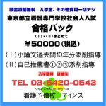東京都立看護専門学校社会人入試受験講座