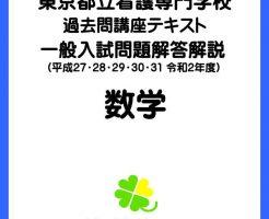 東京都立看護 2020数学テキスト表紙