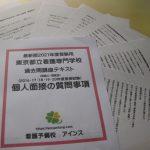 東京都立看護 面接対策テキスト1
