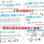 東京都立看護専門学校数学過去問2020