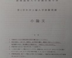 慶応義塾大学看護医療学部学士編入試験