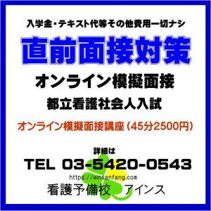 東京都立看護社会人入試 面接対策