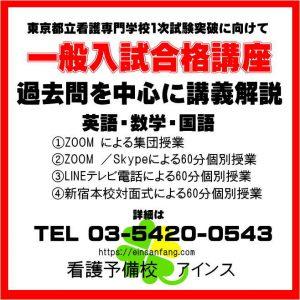 東京都立看護専門学校一般入試合格講座