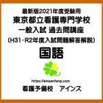 東京都立看護学校一般入試国語