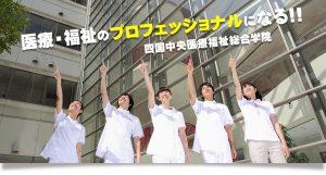 四国中央医療福祉総合学院