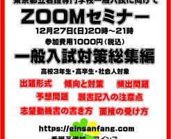 zoom有料セミナー