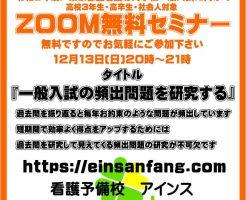 zoom無料セミナー20201206