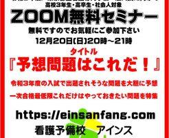 Zoom無料セミナー1220