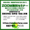 zoom無料セミナー20210314