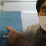 令和3年度の東京都立看護専門学校一般入試