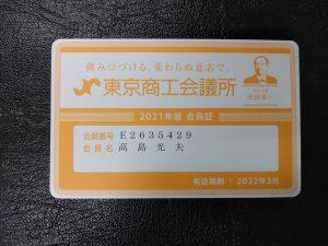 東京商工会議所会員証