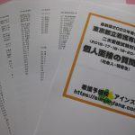 東京都立看護専門学校 面接試験過去問 個人面接の質問事項テキスト画像