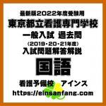 東京都立看護専門学校 国語過去問解答集表紙