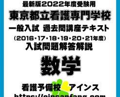 東京都立看護専門学校一般入試過去問 解答集 数学テキスト表紙