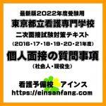 東京都立看護専門学校 面接試験過去問 個人面接の質問事項(2022(令和4)年度受験用)表紙