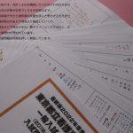 東京都立看護専門学校一般入試過去問 解答集 国語テキスト