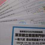 東京都立看護専門学校一般入試過去問 解答集 数学テキスト
