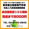 東京都立看護専門学校社会人入試 自己推薦書対策