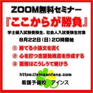 アインス無料ZOOMセミナー